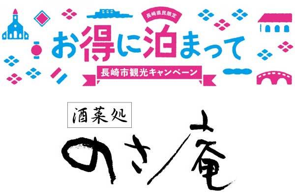 長崎県民キャンペーン
