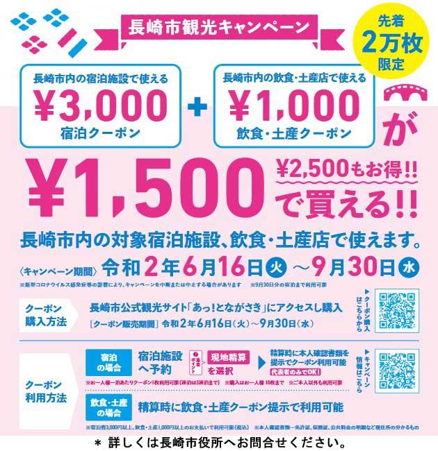 長崎市観光キャンペーン