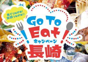 GおToEatキャンペーン